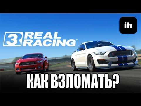 взлом Real Racing 3  100 % работает