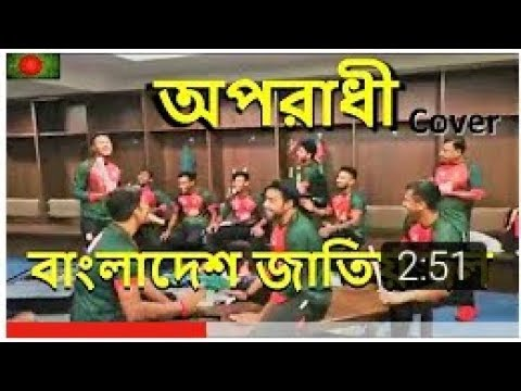 Oporadhi | সাকিবদের কন্ঠে অপরাধী | Oporadhi Song Covered By BD National players