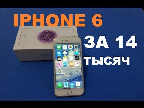 Покупка оригинального Iphone 6 на AVITO за копейки  (смотреть всем)