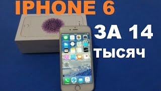 Покупка оригинального iphone 6 на AVITO за 180$ (смотреть всем)