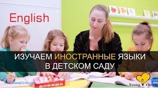 Как в передовых детских садах обучают иностранным языкам малышей