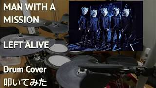 【MAN WITH A MISSION / LEFT ALIVE】【Drum Cover (叩いてみた)】