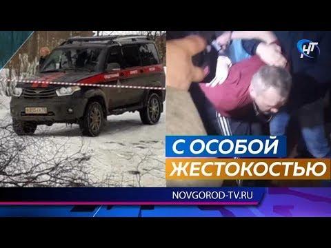 В Великом Новгороде задержан подозреваемый в двойном убийстве