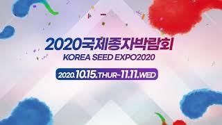 2020 국제종자박람회