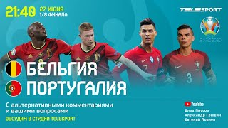 Бельгия Португалия Лукаку против Роналду в 1 8 финала Евро 2020 Смотрим и обсуждаем в студии