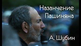 События в Армении: назначение  Пашиняна