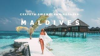СЕКРЕТЫ БЮДЖЕТНЫХ МАЛЬДИВ: КАК ОТДОХНУТЬ ПО ЦЕНЕ ТАЙЛАНДА? МАЛЬДИВЫ, MALDIVES, MAAFUSHI