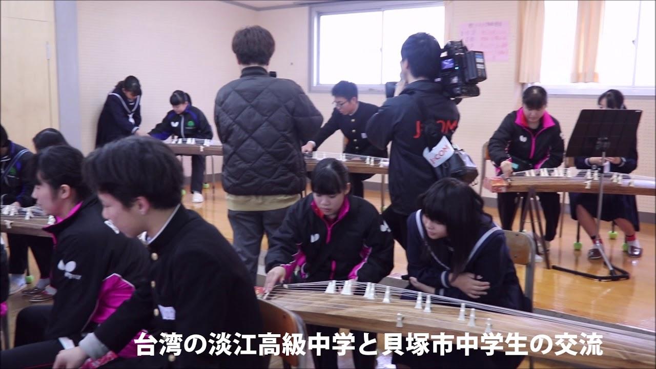 中学校 貝塚 三 市立 第