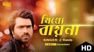 Mitthe Byna | ( মিথ্যা বায়না ) | Z.Rakib | Bangla New Song 2017 | Lyrical Video  | SIS Media