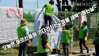범서읍지역사회보장협의체 - 보송보송 이불 세탁 봉사활동