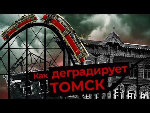 Упущенные возможности Томска: разваленный трамвай, сгнившее деревянное зодчество, нелепая набережная