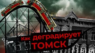 Tomsk - the city of lost dreams