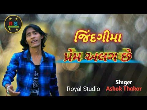 Ashok Thakor New __ Jindagi Ma Pram To Aalag Se  || Gujarati New Song 2019
