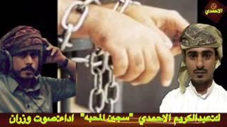 """شيلة سجين المحبه/كلمات الشاعر:عبدالكريم الاحمدي""""اداءصوت وزران"""
