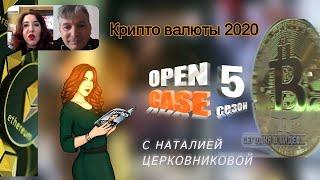 Крипто валюты  2020  - Олег Соболев и Наталия Церковникова о других деньгах, которые уже среди нас!