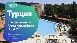 Armas Kaplan Beach Hotel 5* Кемер, Турция. Обзор отеля