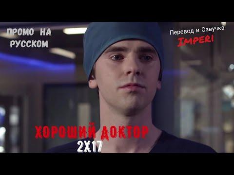 Хороший Доктор 2 сезон 17 серия / The Good Doctor 2x17/ Русское промо