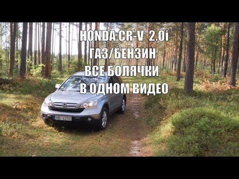 🚘ОБЗОР HONDA CR-V 2.0i ГАЗ/БЕНЗИН | ВСЕ БОЛЯЧКИ В ОДНОМ ВИДЕО