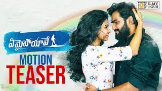 Emaipoyave Movie Motion Teaser | Rajeev Sidhartha, Bhavani Chowdhary