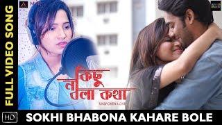 Sokhi Bhabona Kahara Bole | Kichu Na Bola Kotha