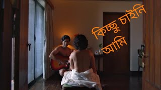 Kichu Chaini Ami | Shah Jahan Regency | 2018 Emotional Bangla Status