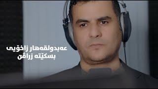 Ebdulqehar Zaxoyi - Biskê te ziravin | عەبدولقەهار زاخۆیی - بسکێتە زراڤن