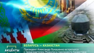 АКЦЕНТЫ  Беларусь   Казахстан
