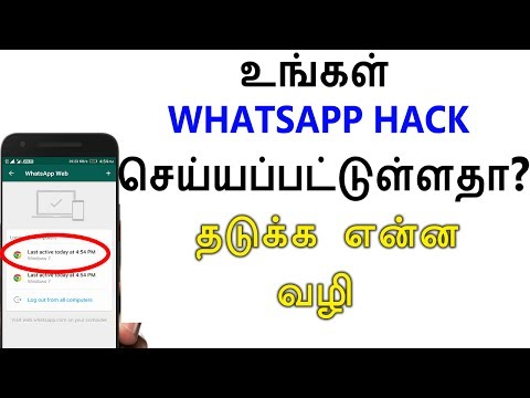 How To Protect Your Whatsapp From Hacking  - Loud Oli Tamil Tech News