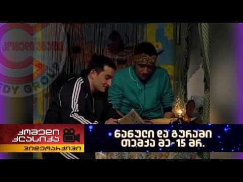 Comedy classic - Nanuli and Gurami