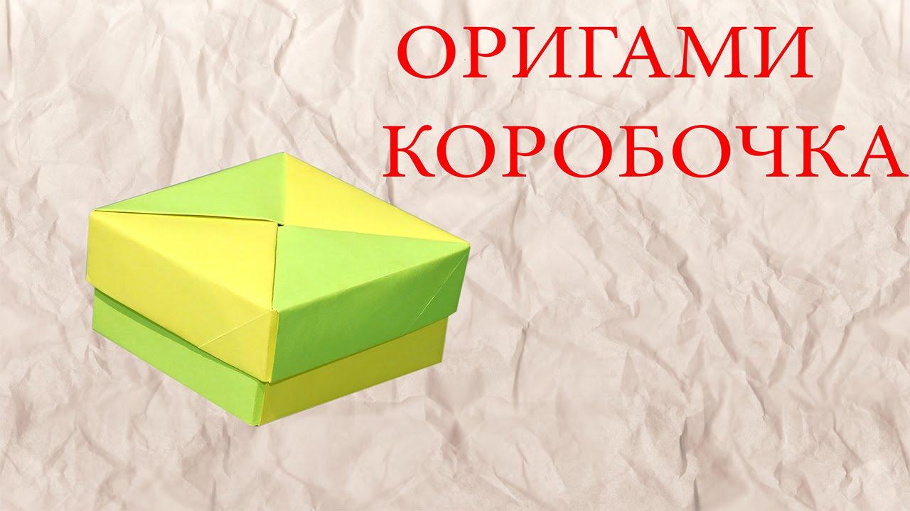 Как сделать коробочку оригами с крышкой