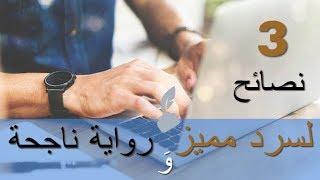 3 نصائح لسرد مميز و رواية ناجحة _  كيف تكتب رواية _ سلوى حمزاوي
