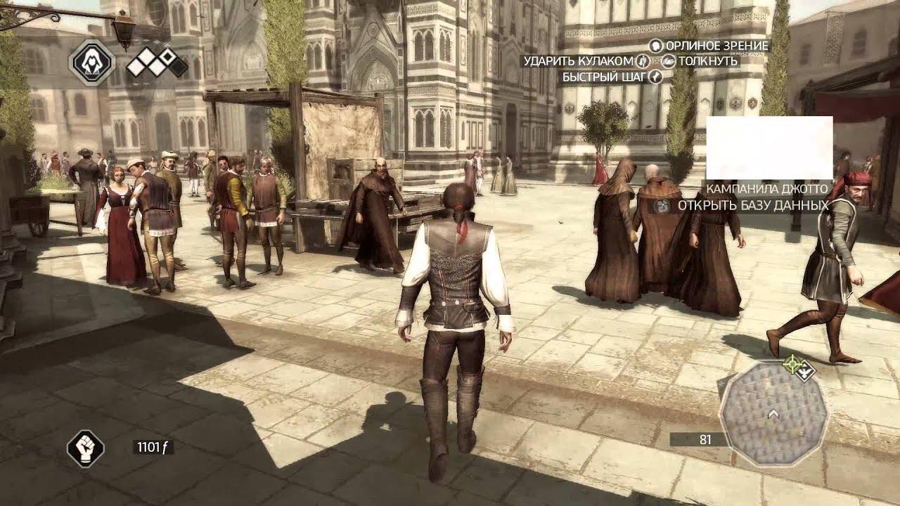 Скачать Игру Онлайн Без Регистрации И Смс Assassins Creed 2
