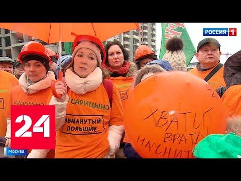 """Дольщики ЖК """"Царицыно"""" в отчаянии: сроки сдачи долгостроя снова сдвинули - Россия 24"""