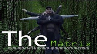 Смотреть кино Матрица