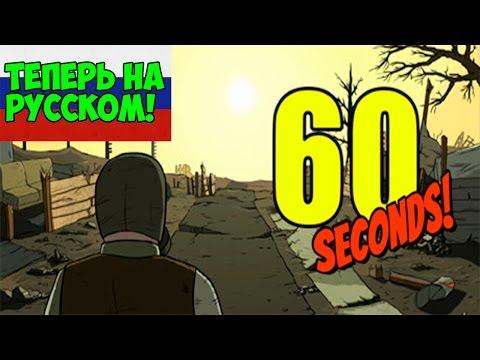 60 СЕКУНД ДО АПОКАЛИПСИСА! - ТЕПЕРЬ ПО РУССКИ! - 60 Seconds