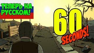 60 СЕКУНД ДО АПОКАЛИПСИСА - ТЕПЕРЬ ПО РУССКИ - 60 Seconds