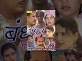 Bandhan Rishto Ka , बंधन रिश्तों का , Hindi Full Movies
