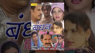 Bandhan Rishto Ka    बंधन रिश्तों का     Hindi Full Movies