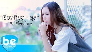 เรื่องที่ขอ - LULA | Covered by Be Elegance