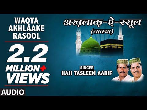 WAQYA : AKHLAAKE RASOOL Full (Audio) || HAJI TASLEEM AARIF || T-Series Islamic Music