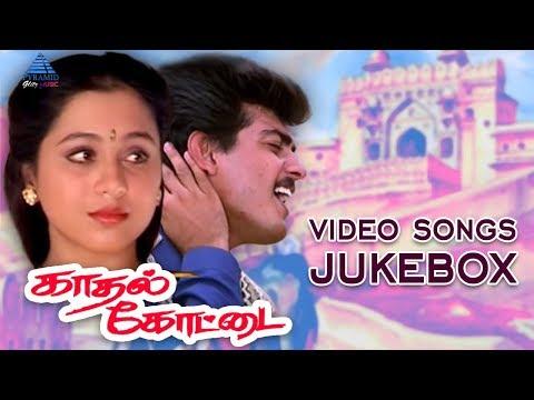 Kadhal Kottai Movie Songs | Video Jukebox | Ajith | Devayani | Heera | Deva | Pyramid Glitz Music