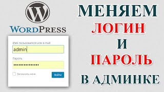 Как изменить логин и пароль для входа в админку Wordpress(, 2016-06-21T17:31:27.000Z)