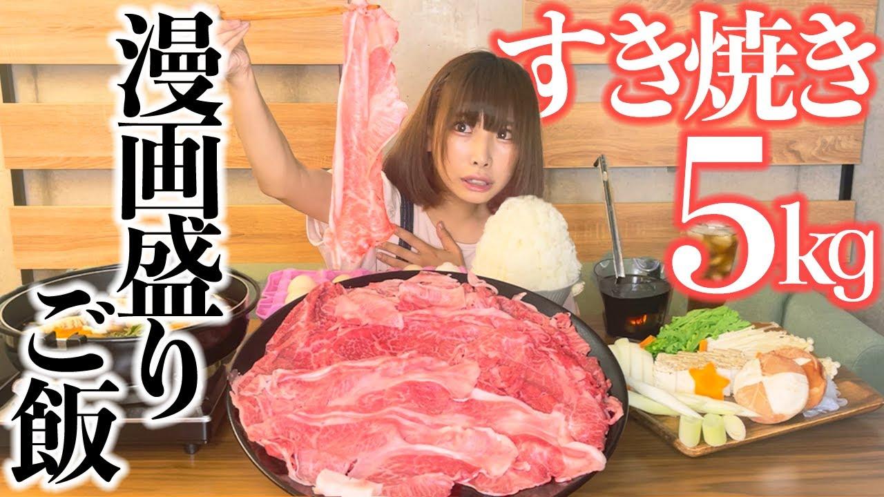 【大食い】すき焼きと漫画盛りご飯で優勝する動画【海老原まよい】