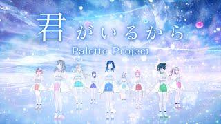 【オリジナル曲】『君がいるから』/ Palette Project 1st【公式MV】