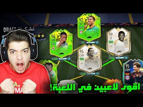 تحدي فوت درافت 194 ..! اقوى تشكيلة في اللعبة!! ..! فيفا 21 FIFA 21 I
