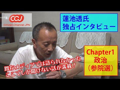 【蓮池透氏独占インタビュー】Chapter1 政治について ~れいわ新選組・参院選・今後の政治活動~