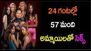 24 గంటల్లో 57 మంది అమ్మాయిలతో సెక్స్ || Sex With 57 Women In 24 Hours
