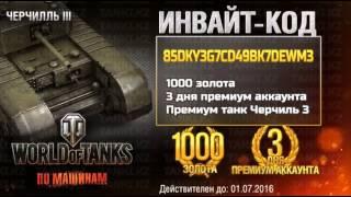 World of Tanks  ИНВАЙТ КОД: 1000 золота 3 дня премиум аккаунта Премиум танк Черчиль 3