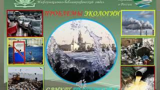 Проблемы экологии Санкт-Петербурга