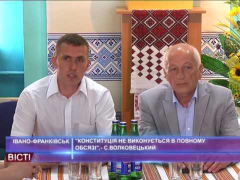"""""""Конституція не виконується в повному обсязі""""- С. Волковецький"""